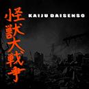 kaiju daisenso_130