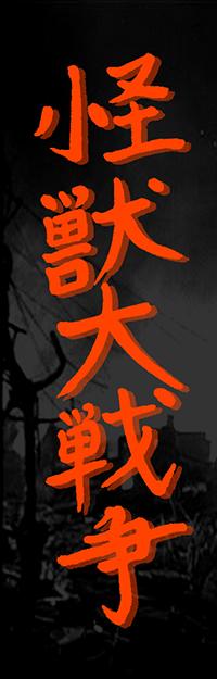 kaiju daisenso_text